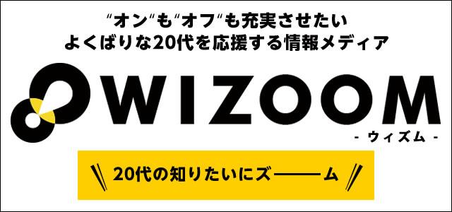 20代の「知りたいコト」を発信する情報メディア「WIZOOM-ウィズム-」