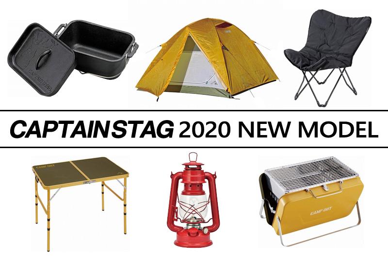 2020 キャンプ ギア 【2020年間近!】各ブランド新作キャンプギア情報まとめ