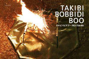 焚き火をより楽しむDODのタキビバビデブー