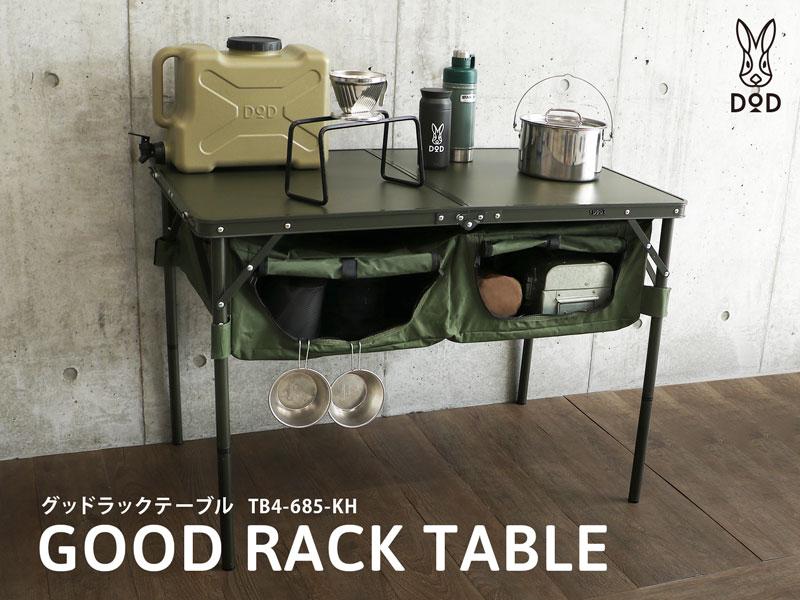 DODのグッドラックテーブル