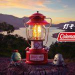 コールマン120周年記念新製品