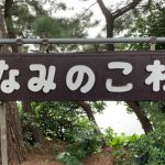 なみのこ村キャンプ場